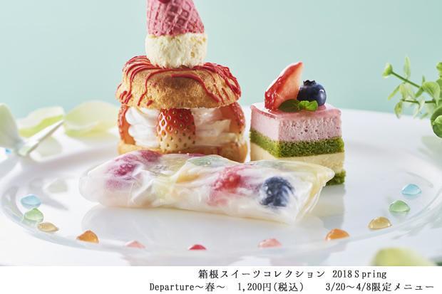 箱根スイーツコレクション2018 春