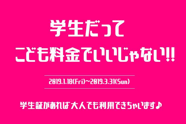 学生割引 学割 箱根小涌園ユネッサン 2019 春休み