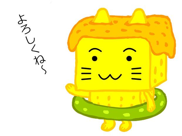 箱根小涌園ユネッサン キャラクター ハコネコボザッピィ