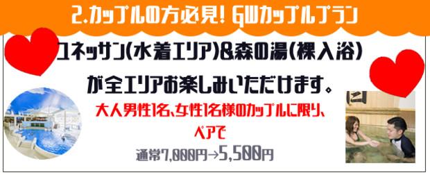 【クーポン】箱根小涌園ユネッサン カップル必見!GWカップルプラン