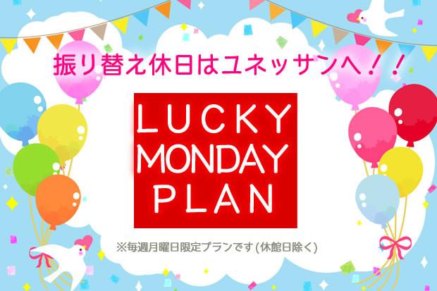 振替休日を満喫☆Lucky Mondayプラン