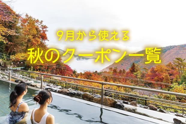 """9月から使える""""秋のクーポン一覧"""""""