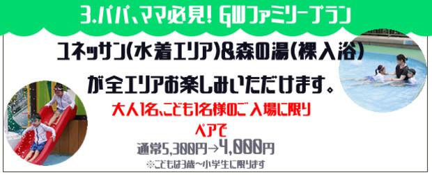 【クーポン】箱根小涌園ユネッサン パパママ必見!GWファミリープラン