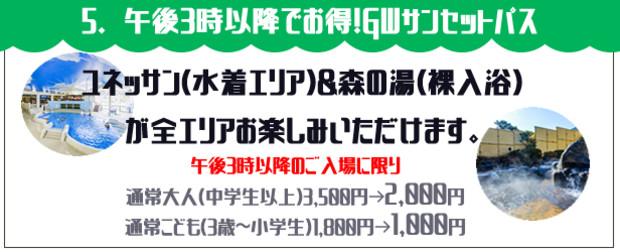【クーポン】箱根小涌園ユネッサン 午後3時以降でお得!GWサンセットパス