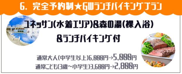 【クーポン】箱根小涌園ユネッサン 完全予約制☆GWランチバイキングプラン