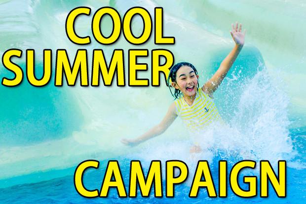COOLサマーキャンペーン