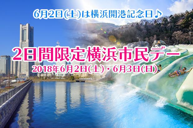 6/2(土)・6/3(日)限定★横浜市民デー