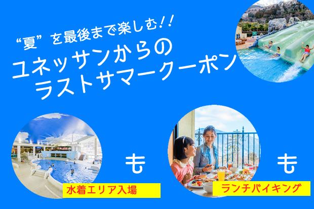 """夏を最後まで楽しむ""""ラストサマークーポン"""""""