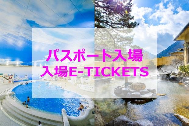 【事前購入】パスポート入場E-TICKETS
