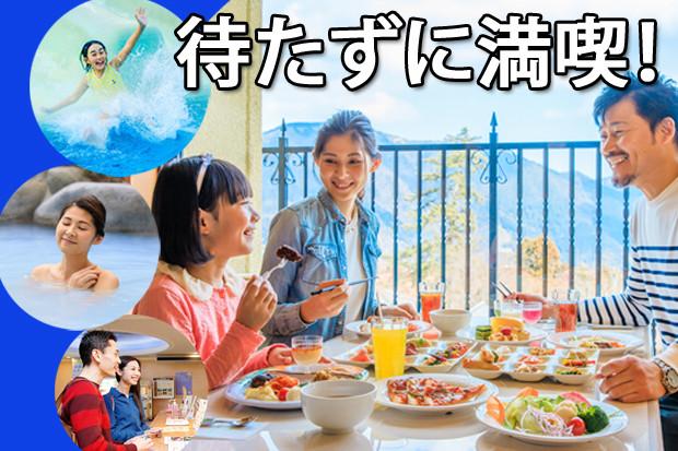 【完全予約制】箱根小涌園ユネッサン待たずに満喫!優雅に満喫!ゆったりプラン