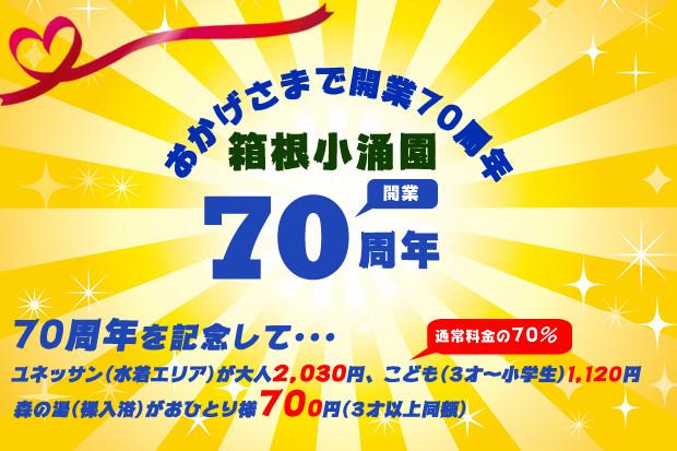 12/31まで除外日なし!箱根小涌園開業70周年記念プラン