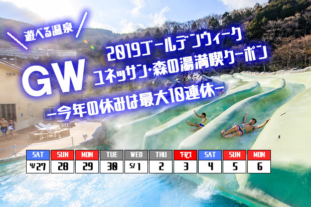 箱根小涌園ユネッサン GW満喫 お得なクーポン 2019