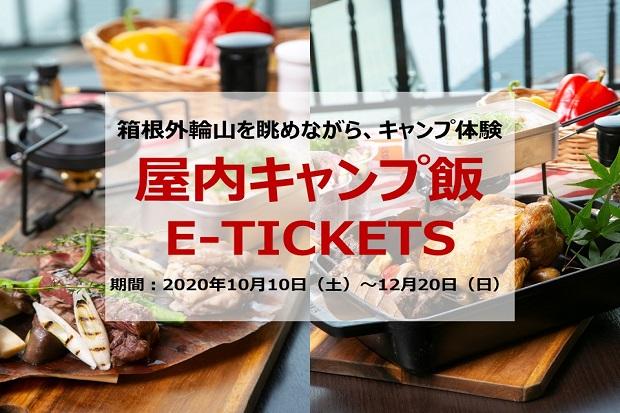 【事前購入】屋内キャンプ飯-HAKO CAM-