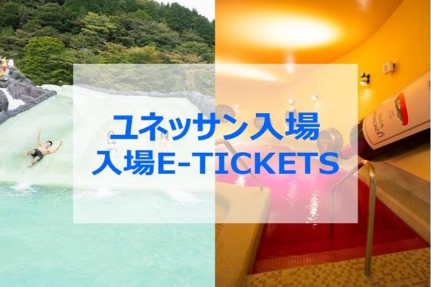 【事前購入】WinterSPA⛄ユネッサン入場チケット