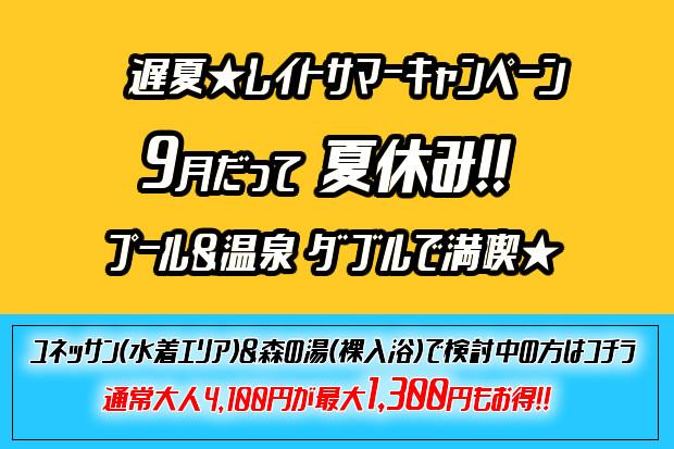 \9月限定★パスポート入場割引/ 遅夏レイトサマーキャンペーン