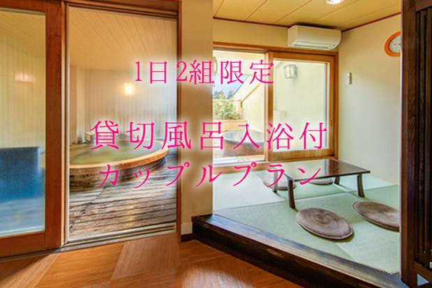 完全予約制【箱根の湯でゆったりと♪】プレミアムペア割★貸切風呂付森の湯プラン