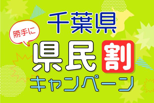 千葉県民キャンペーン★ユネッサン(水着エリア)入場割引
