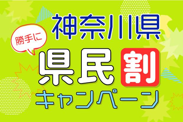 神奈川県民キャンペーン★ユネッサン(水着エリア)入場割引