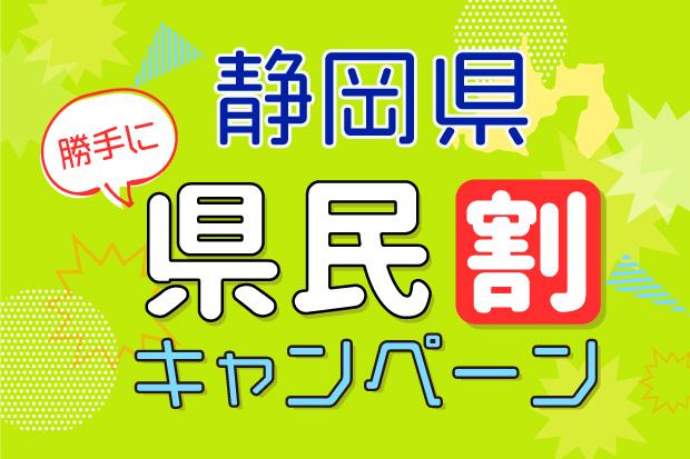 静岡県民キャンペーン★ユネッサン(水着エリア)入場割引