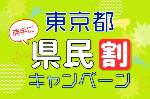 東京都民キャンペーン★ユネッサン(水着エリア)入場割引