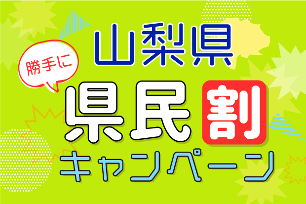 山梨県民キャンペーン★ユネッサン(水着エリア)入場割引