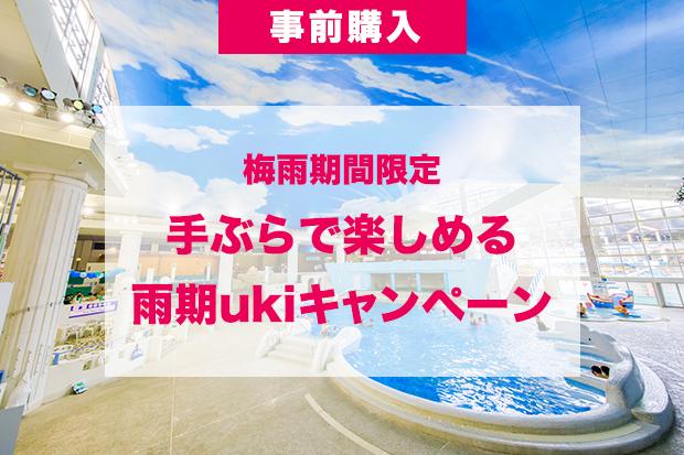 梅雨期間限定★タオルレンタル&水着レンタル付!手ぶらで楽しめる雨期ukiキャンペーン