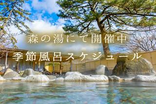 【森の湯】季節風呂スケジュール