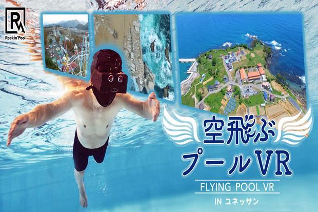 日本初!空飛ぶプールVR INユネッサン