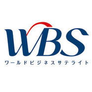 WBS-ワールドビジネスサテライト-
