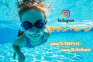 箱根小涌園ユネッサン 2018年夏 インスタグラムキャンペーン