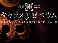 箱根銀のキャラメリゼバーム