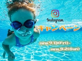 SNS映えスポット誕生☆宿泊券が当たるインスタグラムキャンペーンも!