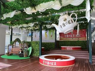 【ユネッサン】箱根でひとつ上の、休息を。「午後の紅茶風呂」登場
