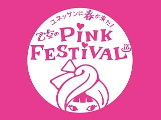 【イベント】乙女なPINKのフォトスポット