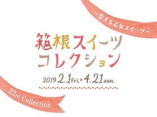箱根スイーツコレクション\恋する乙女スイーツ/