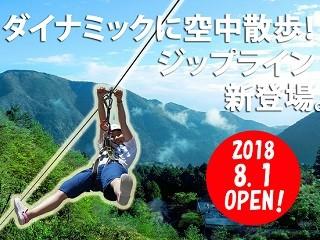 8月1日いよいよOPEN!箱根の空を飛ぶジップライン!