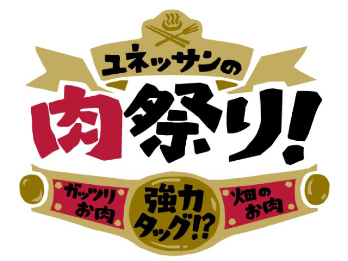 【イベント】PINKの次は肉が来る!ユネッサンの肉祭り!