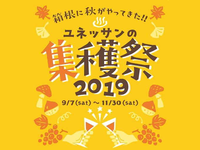箱根に秋がやってきた!!「ユネッサンの集穫祭2019」初開催