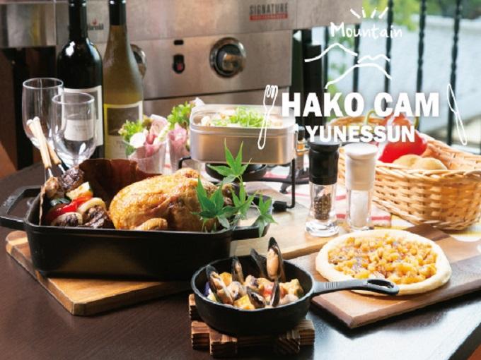 【グルメ】初登場!屋内キャンプ飯inユネッサン -HAKO CAM-