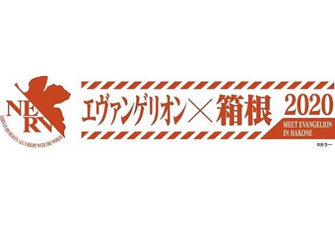 「エヴァンゲリオン×箱根2020 MEET EVANGELION IN HAKONE」共同開催