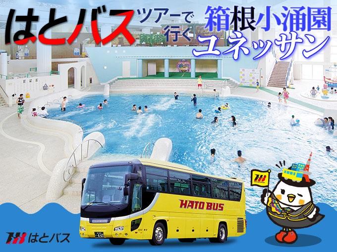 【日帰りバス】はとバスで行く‼日帰りツアー