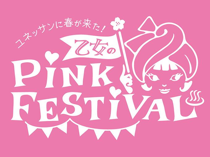 【イベント】ユネッサンに春が来た!乙女のPINK FESTIVAL