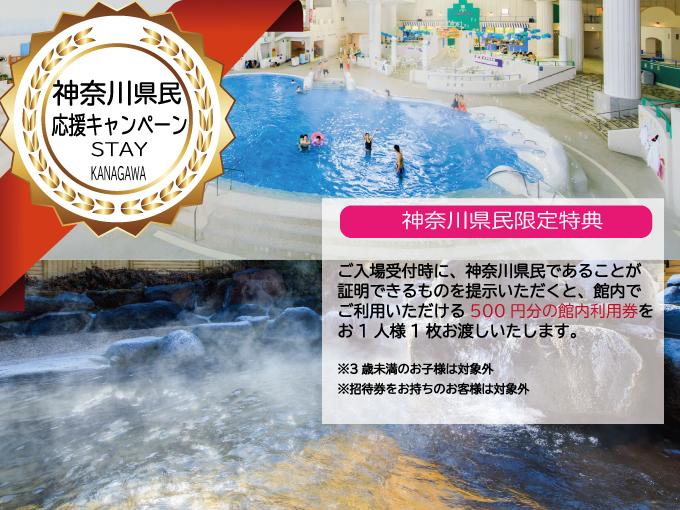 【神奈川県民限定】館内利用クーポンを配布