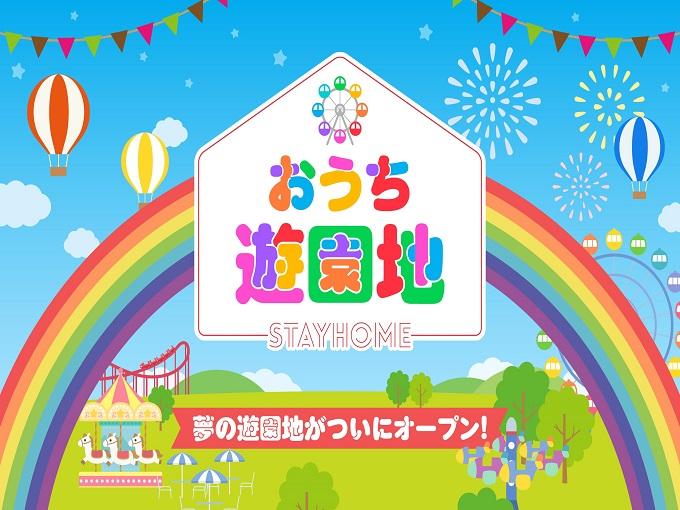 【イベント】「おうち遊園地」に箱根小涌園ユネッサンが登場☆