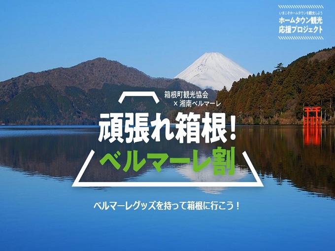 680x510_箱根全山