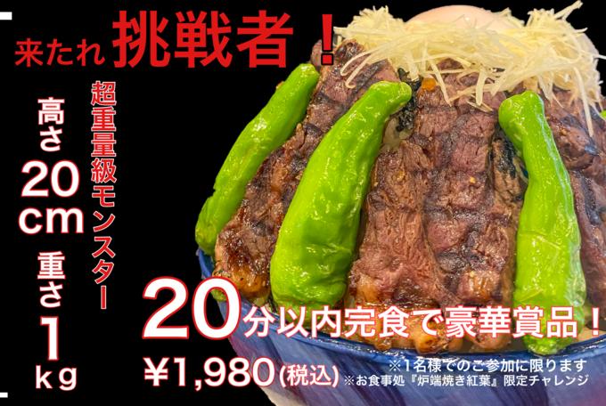 20周年記念 ユネッサン史上初大食いチャレンジ!ギガ盛り生姜カルビ丼 誕生!