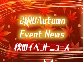 箱根小涌園ユネッサン秋のイベントニュース