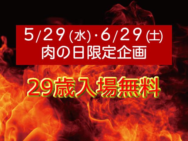 【イベント】入場無料!!5/29(水)・6/29(土)は29歳大集合♪