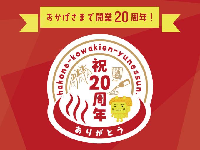 ★箱根小涌園ユネッサン開業20周年★