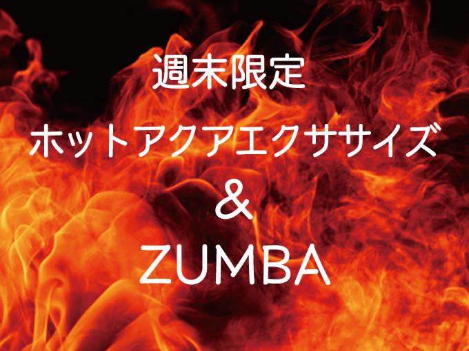 【イベント】美BodyGetせよ!週末限定ホットエクササイズ~ユネッサンの肉祭り!~